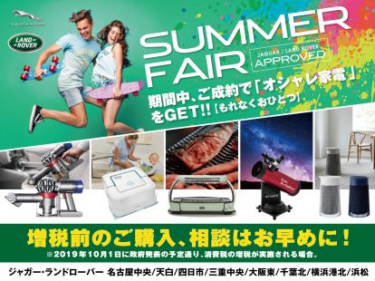 JAGUAR LAND ROVER APPROVED SUMMER FAIRのご案内