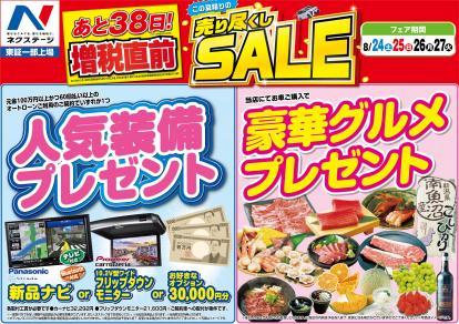 この夏限りの売り尽くしスーパーSALE開催!!