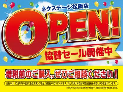 ネクステージ松阪店OPEN協賛SALE♪