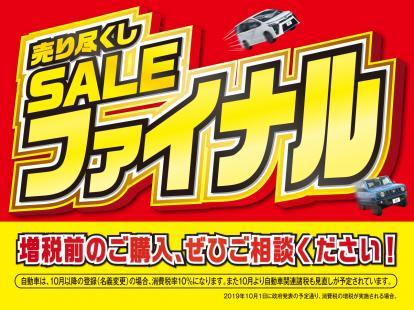 売り尽くしSALE ファイナル開催中!