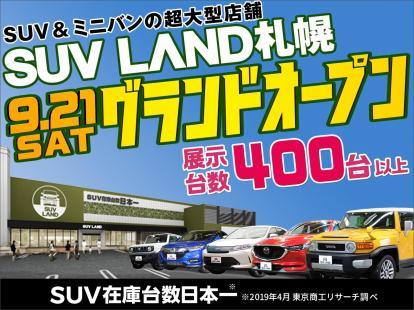 SUV LAND札幌 グランドオープン セール開催☆☆