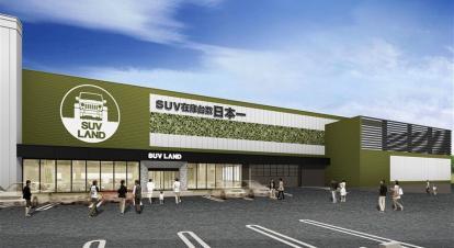 『SUV LAND札幌』が2019年9月21日(土)グランドオープン!