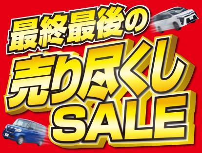 9月最終最後の売り尽くしSALE開催中☆!