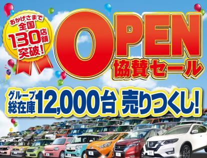 おかげさまで全国130店舗突破!!OPEN協賛セール!!
