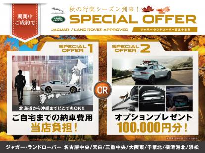 JAGUAR LAND ROVER SPECIAL OFFER