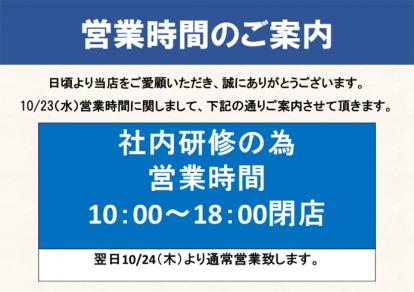 10/23(水)の営業時間について