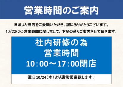 10/23(水)の営業時間変更について