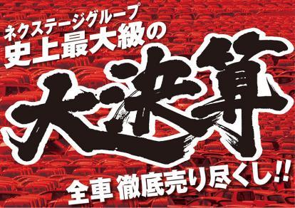 ネクステージグループ全店にて大決算セール開催!