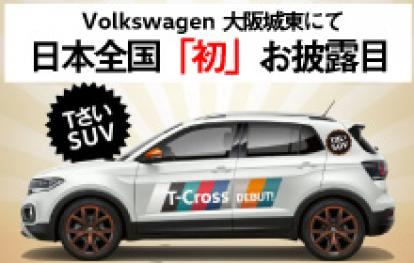 話題の新型SUV「T-Cross」が一足早くVW大阪城東にやってくる!