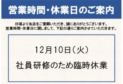 12/10(火)の営業時間について