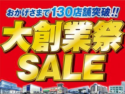 「大創業祭セール」のお知らせ
