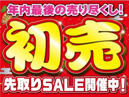 ☆年内最後の売り尽くし!初売り先取りSALE☆