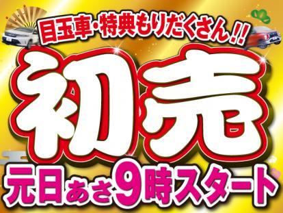 ☆初売りSALE開催☆目玉車・特典もりだくさん!