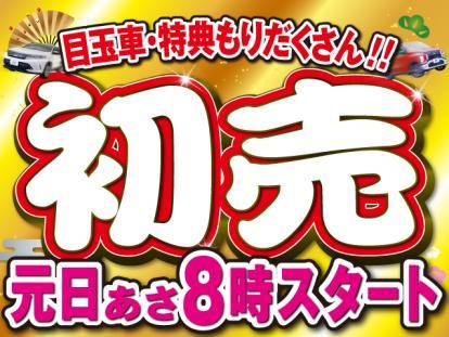 初売り1月1日あさ8時スタート!!