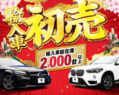 輸入車初売り2020年1月2日から営業いたします!