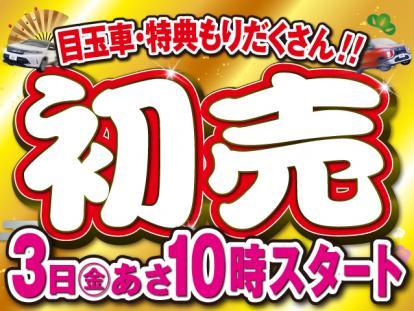 初売り1/3(金)あさ10時スタート!