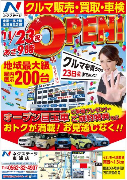 ☆★11/23(水・祝)GRANDOPEN★☆