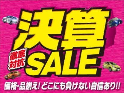 お得な特典多数!【決算徹底対抗SALE】開催中!!
