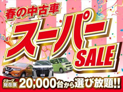 春の中古車スーパーセール開催中!!