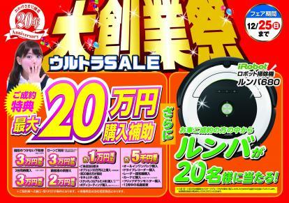 NEXTAGE創業20年!大創業祭ウルトラSALE!