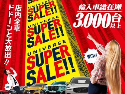 『SUPER SALE』開催中!!