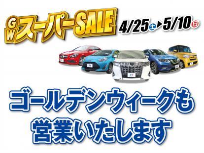 ★☆★【GWの中古車スーパーSALE開催中!!】★☆★