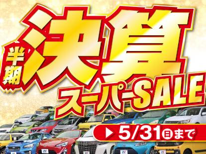 ☆★ 半期決算スーパーSALE ★☆