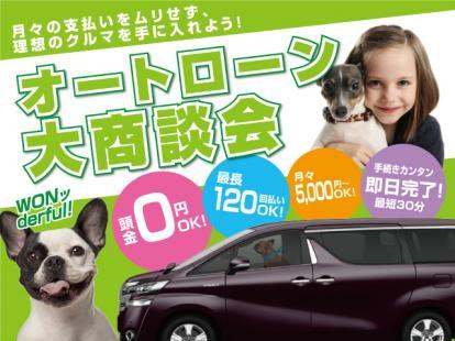 オートローン大商談会開催!!!