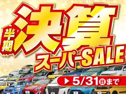 5月31日まで 半期決算スーパーSALEを開催中!!