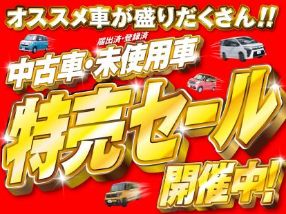 半期決算☆スーパーSALE!!開催中☆