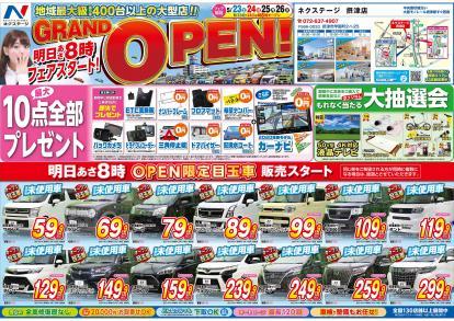 5/23(土)朝8時から、グランドオープンフェア開催!