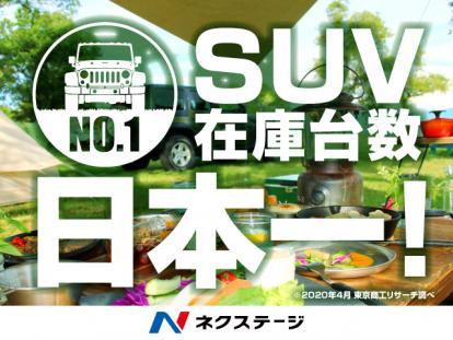SUV在庫台数日本一!ご希望のお車がきっと見つかる!!