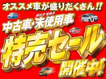 7月中古車・未使用車セールを開催します!