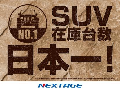中古『SUV在庫台数日本一』が立証・検証されました!