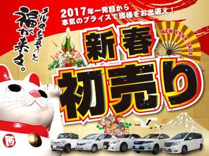 ネクステージの新春初売り!!2017年1月1日(日)元旦から営業スタート!!