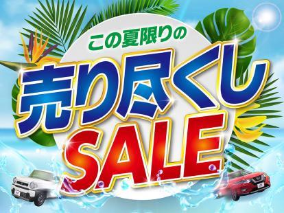 『夏の売り尽しセール』開催中!8月31日まで!