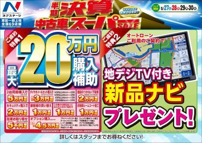 半期決算セール! 最大20万円購入補助!