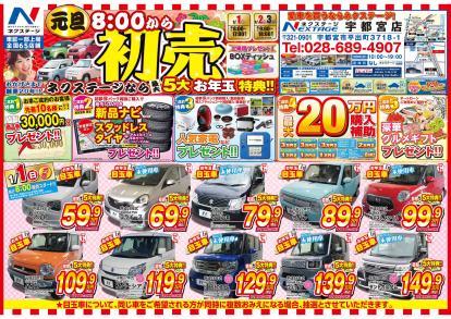 ネクステージ宇都宮店・2017年初売り開催!!