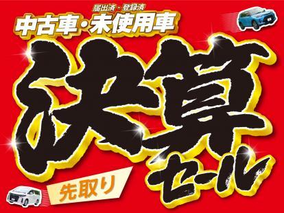 ☆★『決算先取りセール』開催中!9月30日まで!★☆