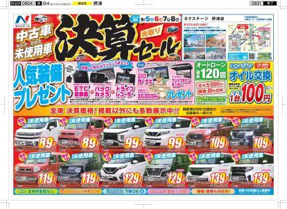 【中古車・未使用車「先取り決算セール」開催!!】
