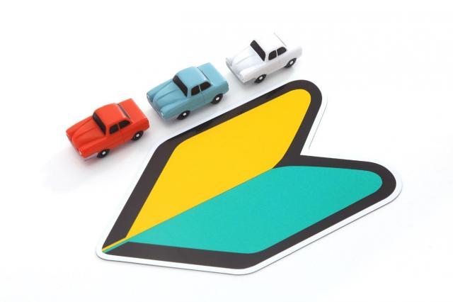 免許 は 一 と 第 種 自動車 普通 タクシー運転手はどんな資格が必要?