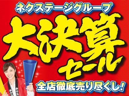 『大決算セール』開催中!11月30日まで!