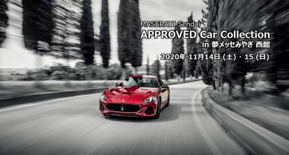 Maserati Sendai Approved Car Collection in 夢メッセみやぎ 西館