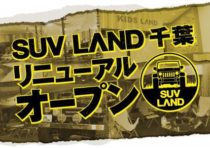 SUVLAND千葉 リニューアルOPENフェア開催!