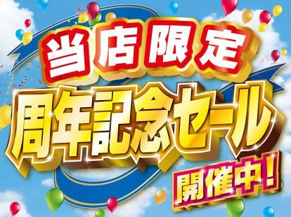 1周年記念セール開催中!