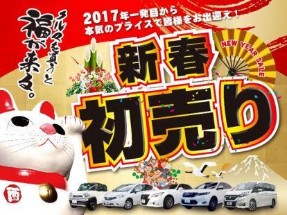2017年!ネクステージグループ全店にて「新春初売りフェア」大好評につき期間延長!