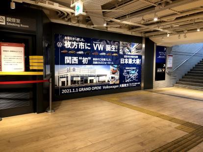 京阪枚方駅内インパクトウォールに広告掲出中!