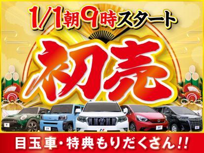 初売り1月1日あさ9時スタート!
