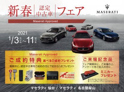 2021年 新春認定中古車フェア1/3~1/11開催