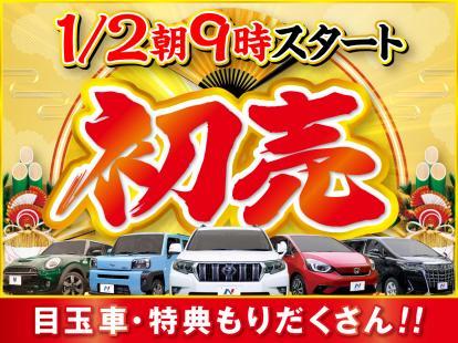 輸入車初売り2021年1月2日あさ9時から営業いたします!